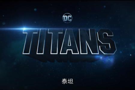 DC 泰坦 Titans│該怎麼面對自己的黑暗?