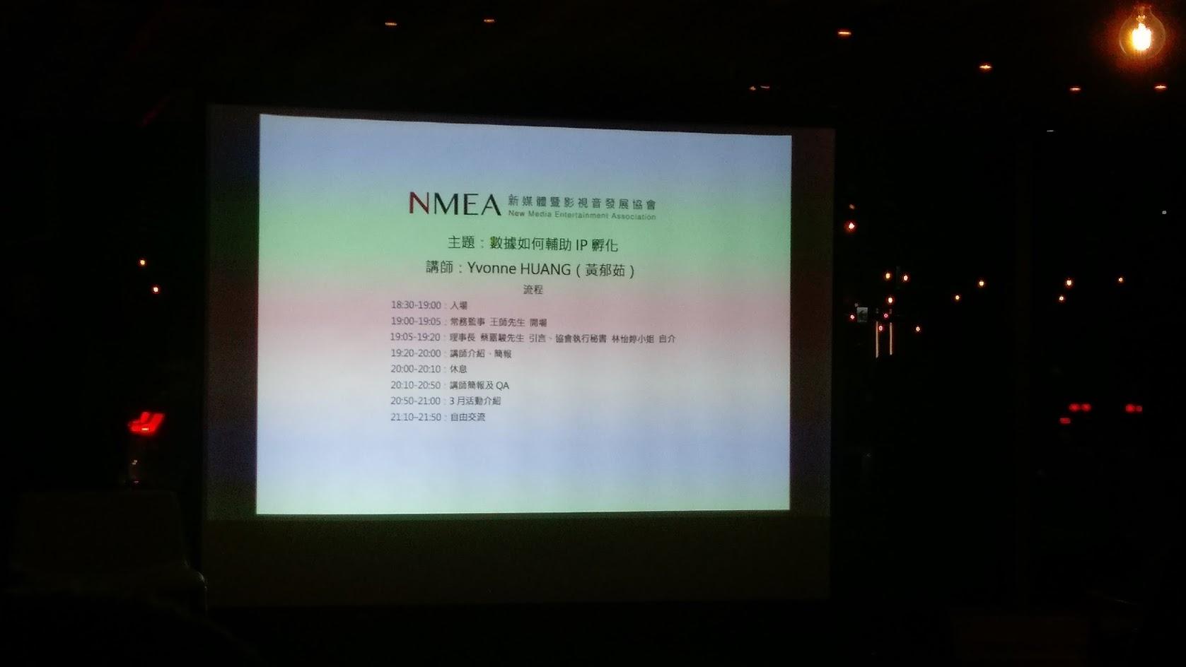 【活動側記】NMEA講座「數據如何輔助IP孵化」筆記